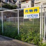 神戸市長田区丸山町土地