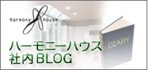 ハーモニーハウスBlog